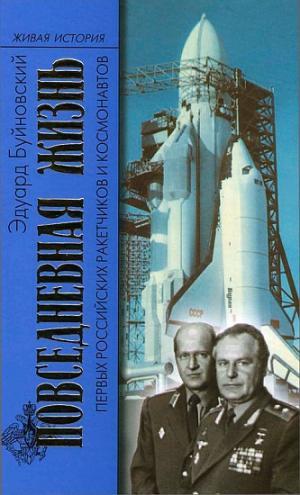 Повседневная жизнь первых российских ракетчиков и космонавтов [С иллюстрациями]