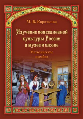Повседневная жизнь победителей: быт советских людей в послевоенное время (1945-1955)