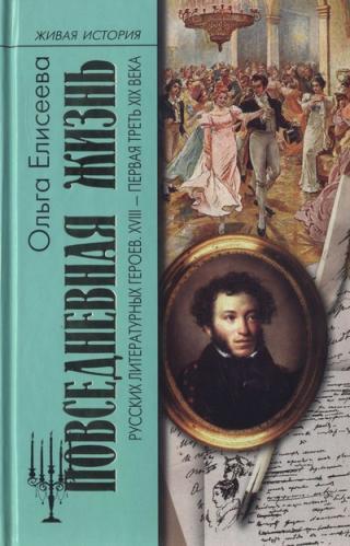 Повседневная жизнь русских литературных героев. XVIII — первая треть XIX века