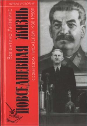 Повседневная жизнь советских писателей. 1930— 1950-е годы