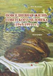 Повседневная жизнь советского человека (1945 - 1991 гг.)