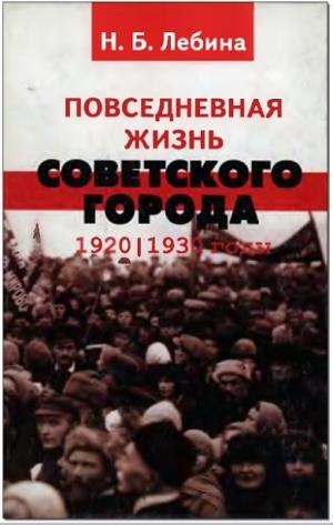 Повседневная жизнь советского города: Нормы и аномалии. 1920–1930 годы.