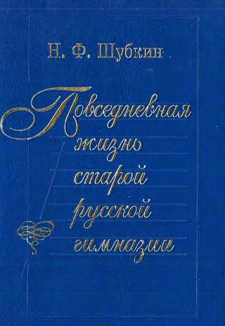 Повседневная жизнь старой русской гимназии
