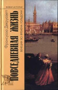 Повседневная жизнь в Венеции во времена Гольдони