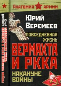 Повседневная жизнь вермахта и РККА накануне войны