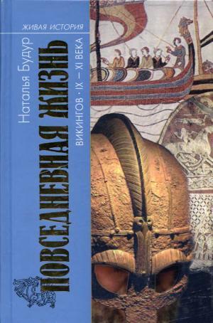 Повседневная жизнь викингов IX–XI века