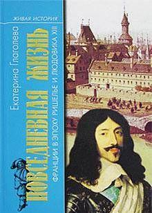 Повседневная жизнь во Франции в эпоху Ришелье и Людовика XIII