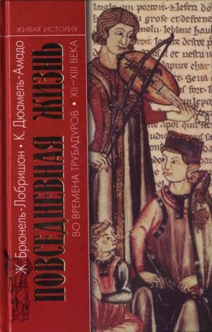 Повседневная жизнь во времена трубадуров XII—XIII веков