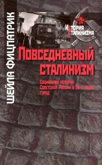 Повседневный сталинизм [Социальная история Советской России в 30-е годы: город]