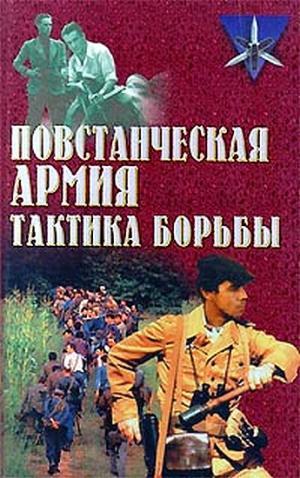 Повстанческая армия. Тактика борьбы