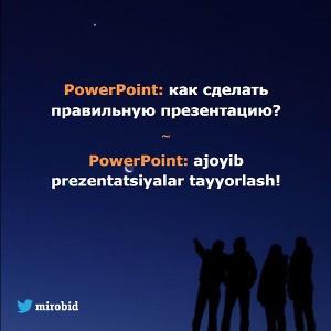 PowerPoint: как сделать правильную презентацию? / PowerPoint: ajoyib prezentatsiyalar tayyorlash! (СИ)