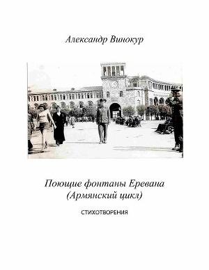 Поющие фонтаны Еревана (Армянский цикл). Стихотворения
