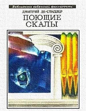 Поющие скалы (сборник)