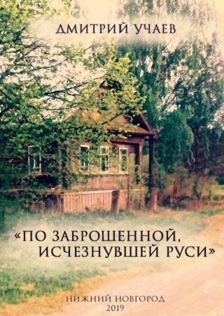 «Позаброшенной, исчезнувшей Руси»