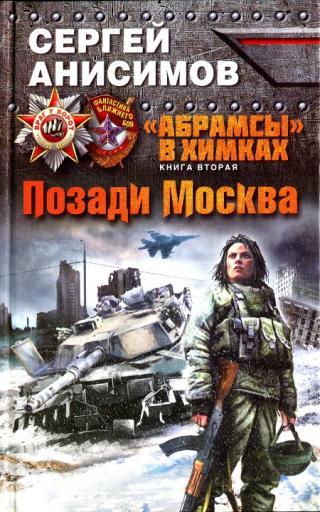 Позади Москва [Scan & OCR]