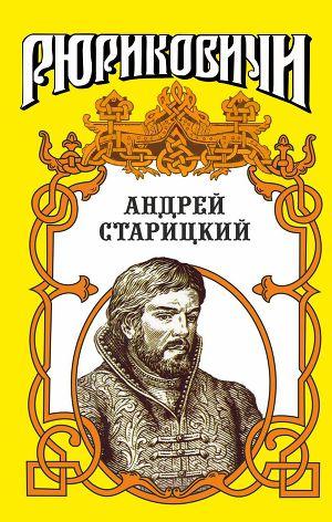 Поздний бунт. Андрей Старицкий