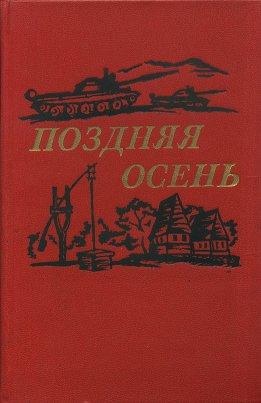 Поздняя осень (романы) [Л/Ф]