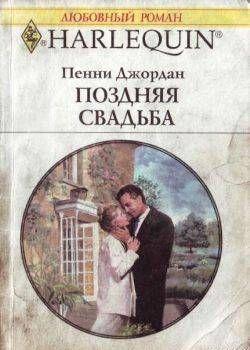 Поздняя свадьба