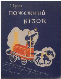Пожежний візок