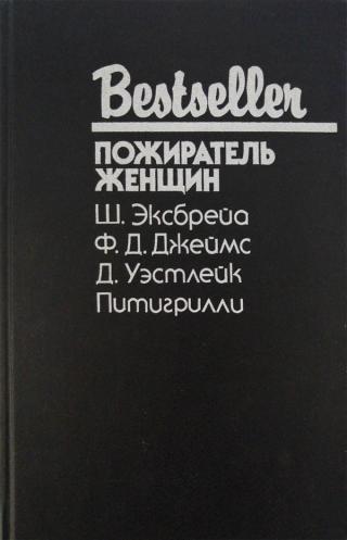 Пожиратель женщин (Сборник)