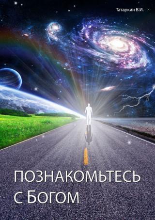 Познакомьтесь с Богом