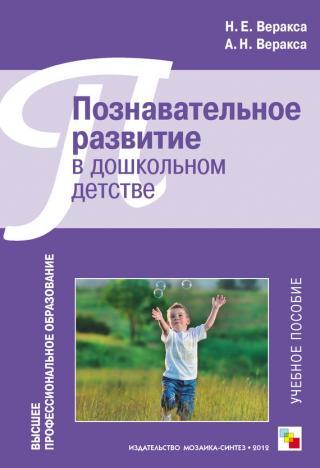 Познавательное развитие в дошкольном детстве. Учебное пособие