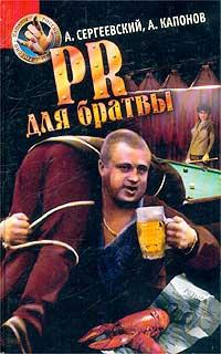 PR для братвы (Пацаны России)