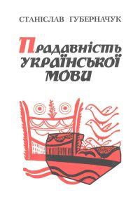 Прадавність української мови
