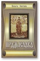 Прадыслава
