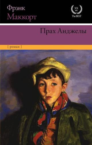 Прах Анджелы [Angela's Ashes]