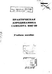 Практическая аэродинамика самолета МиГ-29. Учебное пособие