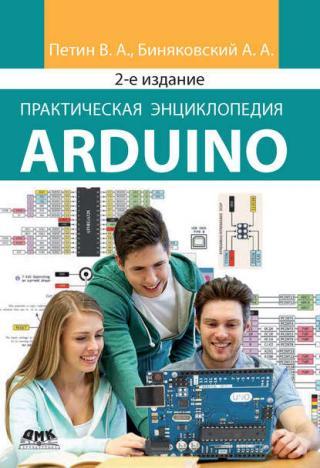 Практическая энциклопедия Arduino