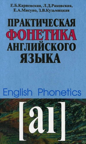 Практическая фонетика английского языка
