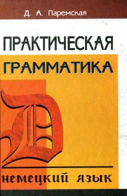 Практическая грамматика (немецкий язык)
