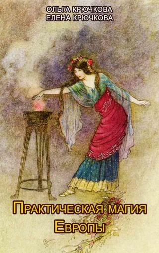 Практическая магия Европы. Заклинания и ритуалы