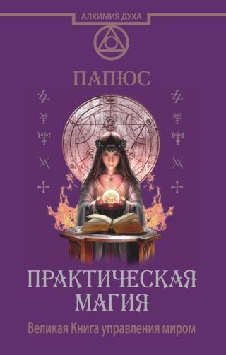 Практическая магия. Великая Книга управления миром