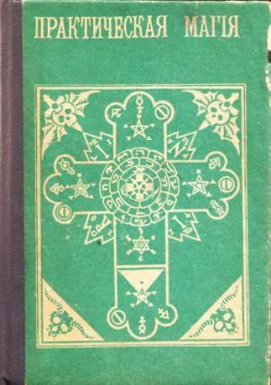 Скачать папюс первоначальные сведения по оккультизму