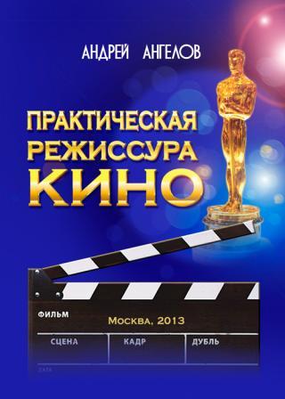 Практическая режиссура кино