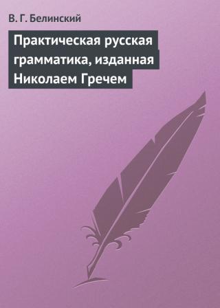 Практическая русская грамматика, изданная Николаем Гречем