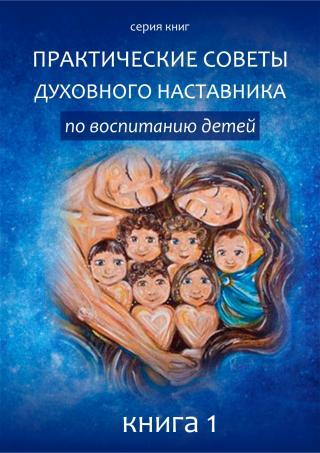 Практические советы по воспитанию детей. [calibre 2.69.0, publisher: SelfPub.ru]
