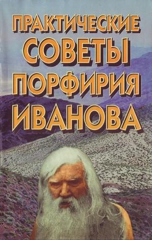 Практические советы Порфирия Иванова