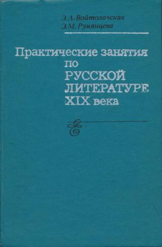 Практические занятия по русской литературеXIXвека