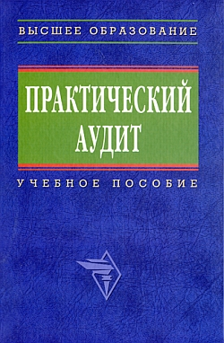Практический аудит: учебное пособие