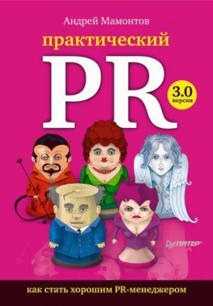 Практический PR. Как стать хорошим PR-менеджером. Версия 3.0