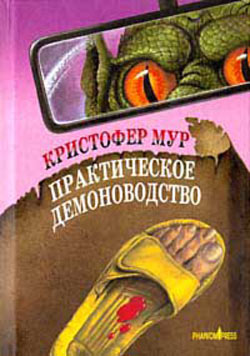 Практическое демоноводство [Practical Demonkeeping-ru]