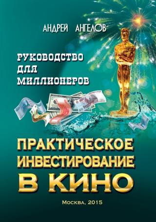 Практическое инвестирование в кино [Руководство для миллионеров]