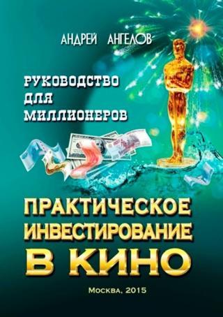 Практическое инвестирование в кино. Руководство для миллионеров