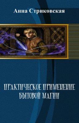 Практическое применение бытовой магии (СИ)