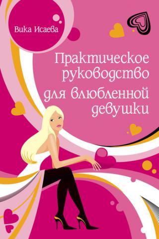 Практическое руководство для влюбленной девушки