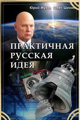 Практичная русская идея
